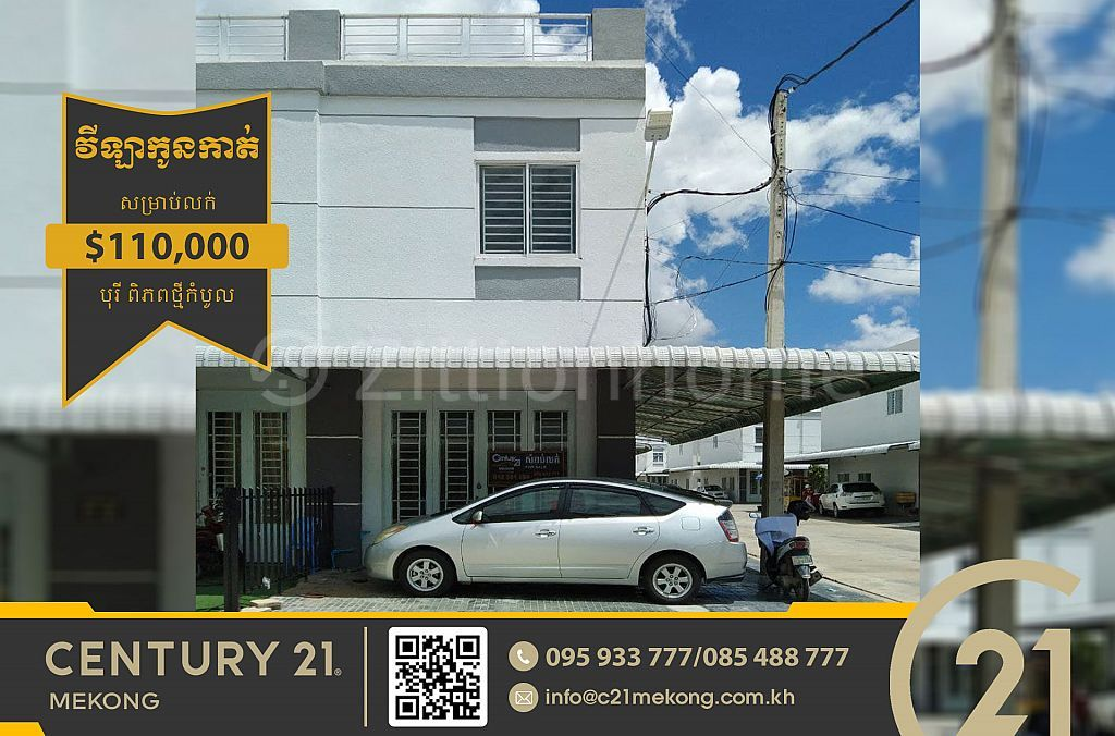 Link House for Sale At Borey Piphup Thmey Kombol