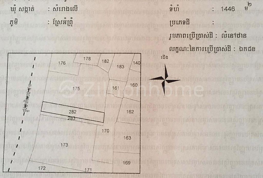 ដីលក់តំលៃល្អលេីផ្លូវ 51 ជិតសួនឧស្សាហកម្មកាណាឌីយ៉ា បង្គោលគ.ម. 32
