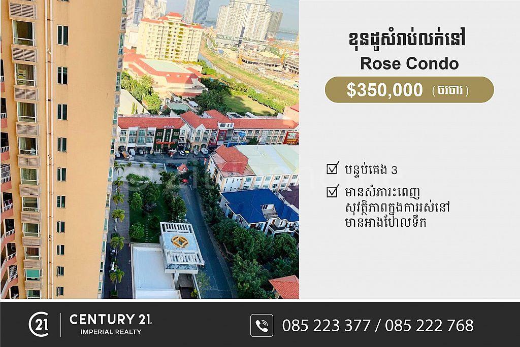 ខុនដូសំរាប់លក់រឺជួលនៅ Rose Condo.  (L-4913)