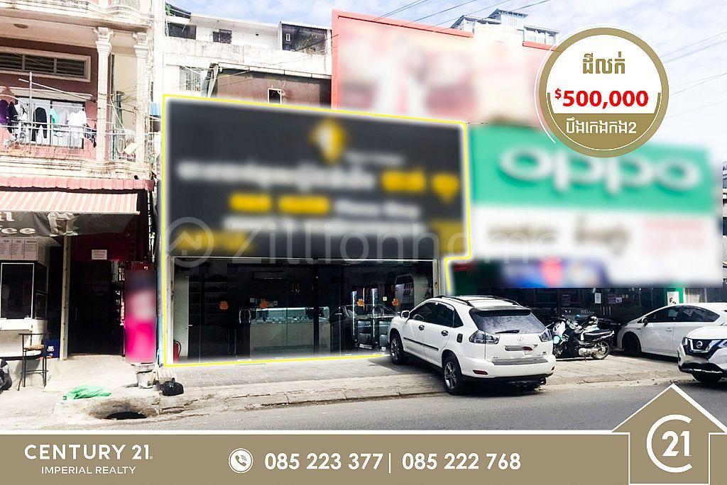 Land for sale bkk 2 (BKK2) (L-5129)