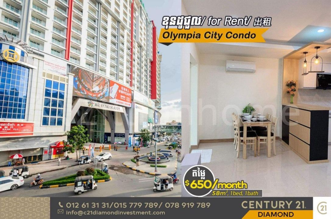 Condo For Rent/ Olympia City Condo For Rent