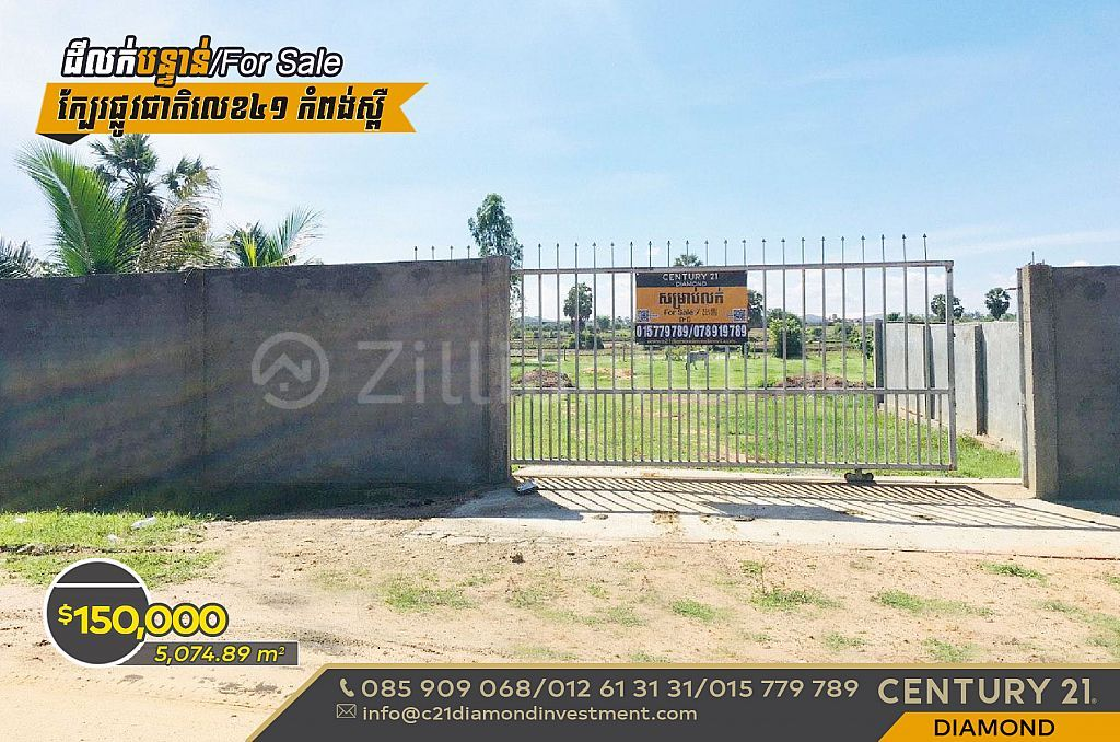 Land For Sale/ដីលក់បន្ទាន់⚡️ នៅក្បែរផ្លូវជាតិលេខ៤១  កំពង់ស្ពឺ (ID:#D0228)