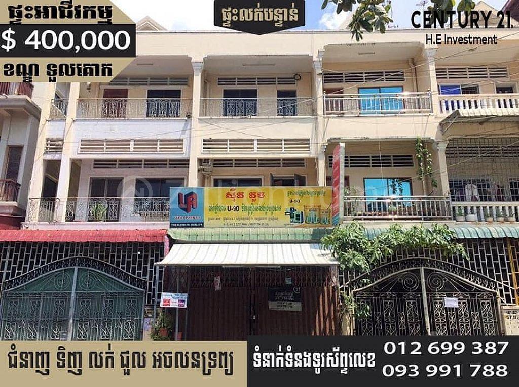 Shop House #P-290820-094152