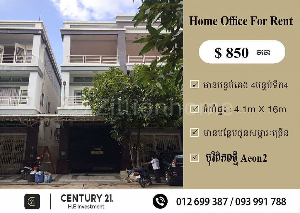 Home Office For Rent