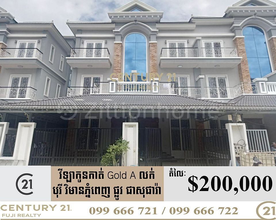 Link house for sale