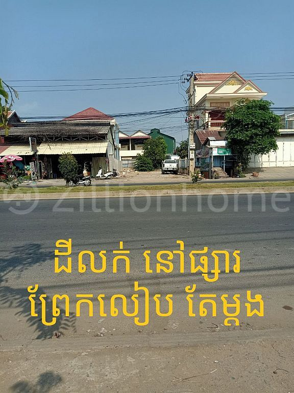 Land for immediate sale at Chrouy Changvar, Phnom Penh.