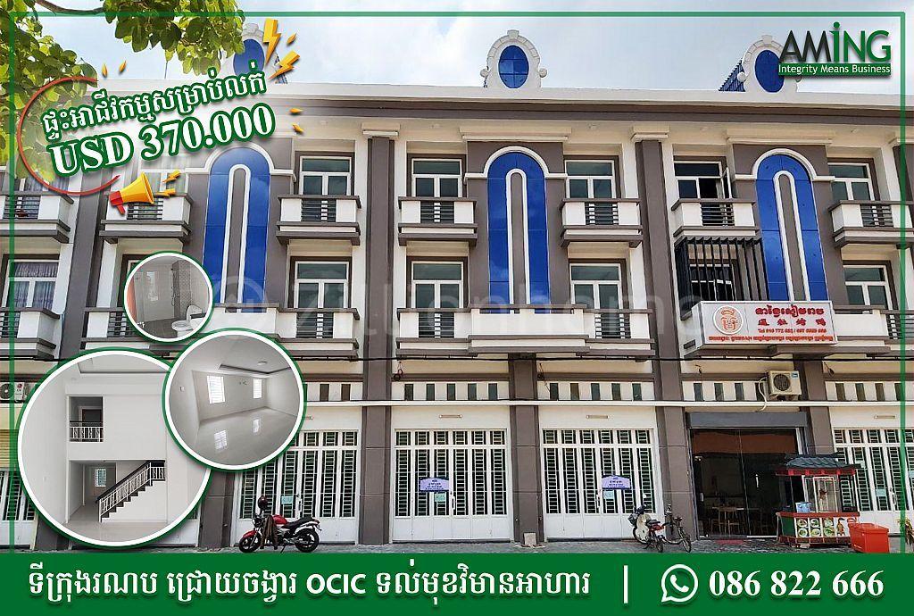 Shop House For Sale ផ្ទះអាជីវកម្មសម្រាប់ជួល ទីក្រុងរណបជ្រោយចង្វារ OCIC