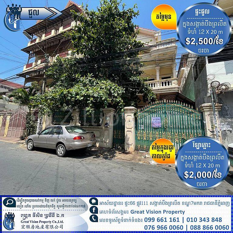 ផ្ទះវីឡា សម្រាប់ជួលបន្ទាន់ / House For Rent st125, 7Makara District, PP