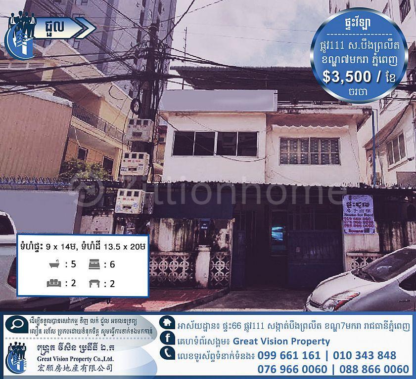 ផ្ទះវីឡា ឬការិយាល័យ សម្រាប់ជួល / Villa or Office For Rent 7Makara District
