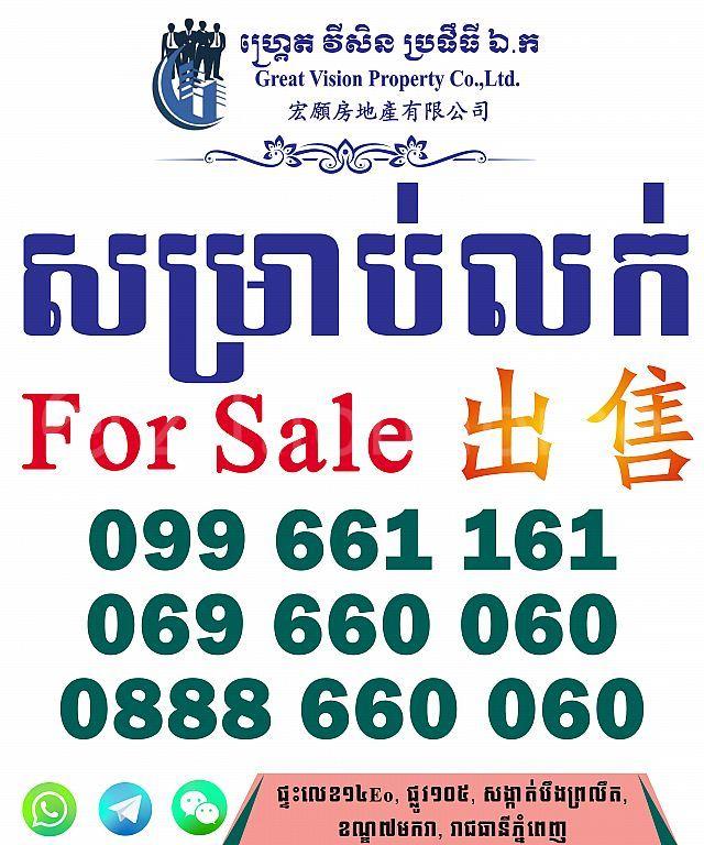 ដីទំនេរ សម្រាប់លក់/Land For Sale In Borey Orkide Road6A